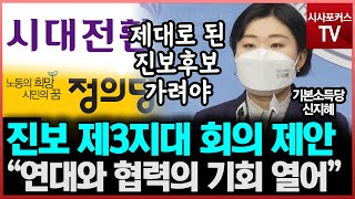 """기본소득당 신지혜 """"진보 제3지대 연석회의 제…"""
