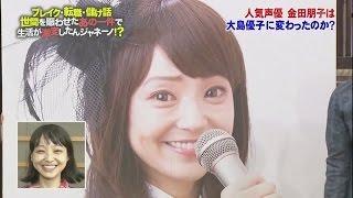 金田朋子 ざわちん 大島優子 番組では、ざわちんが金田にメイク術を施し...