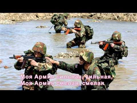 песня наша армия самая сильная слушать