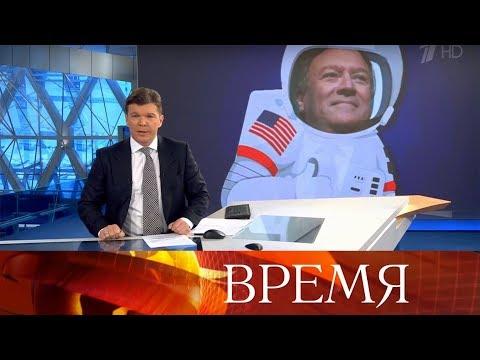 """Выпуск программы """"Время"""" в 21:00 от 03.02.2020"""