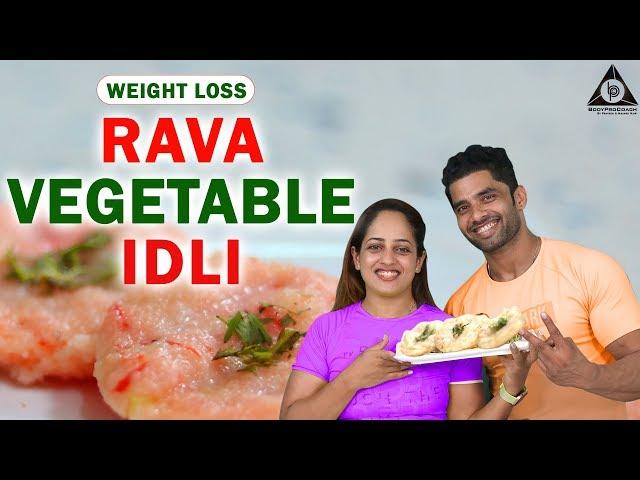 Weight Loss Rava Vegetable Idli    BodyProCoach    Praveen Nair   Maahek Nair