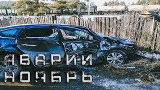 обзор ДТП Иркутской области за 5 - 9 августа 2019 года  ПОДБОРКА ДТП  АВАРИИ АВГУСТ-2019