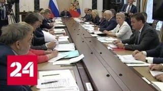 Президент РФ Владимир Путин провел совещание с правительством - Россия 24