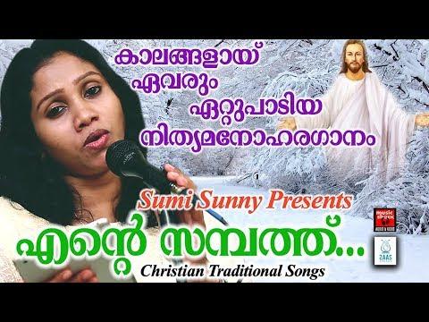Ente Sambath  # Christian Devotional Songs Malayalam 2018 # Christian Video Songs