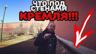 Смотреть видео Мэр Москвы показал что под КРЕМЛЕМ. Вместо урока истории. онлайн