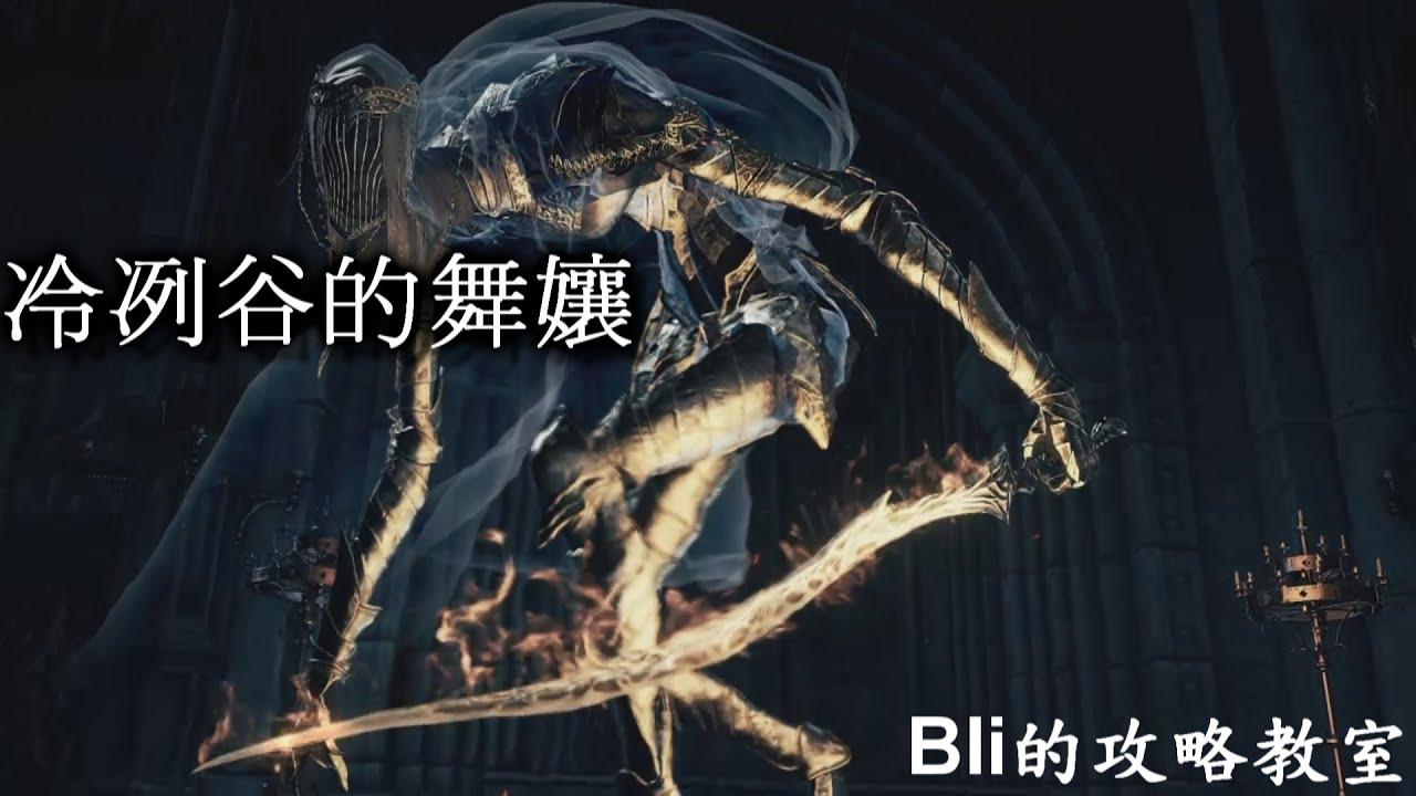 【黑暗靈魂3】冷冽谷的舞孃(含劇情動畫) | 黑暗靈魂3 Dark Souls™ III - YouTube