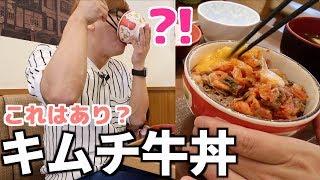 日本のキムチ牛丼を食べた韓国人の反応【本当に美味しいのか】