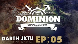 Летопись DOMINION ep5 [ Minecraft 1.7.10 ] Битва