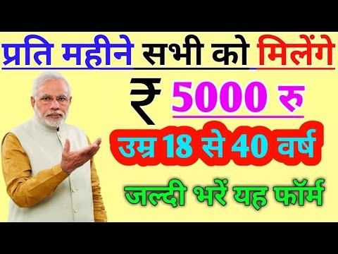 [Atal Pension Yojana] Modi सरकार की इस योजना के तहत सभी के खाते में मिलेंगे 5000 रु प्रतिमाह जल्दी करें आवेदन।