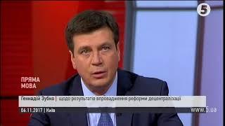 Зубко щодо впровадження децентралізації в Україні