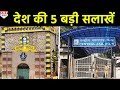 देखिए India की 5 बड़ी Jail जहां कैद हैं अपराधी   Don't Miss !!!