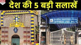 देखिए India की 5 बड़ी Jail जहां कैद हैं अपराधी | Don't Miss !!!