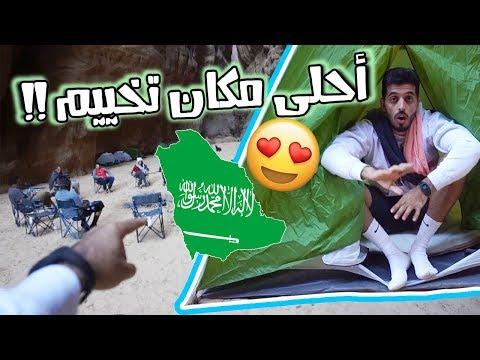 Camping in Saudi Arabia ll احلى مكان تخييم بالسعوديه