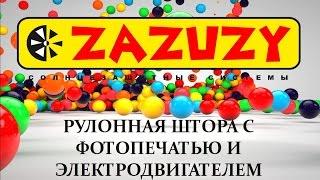 видео рулонные щторы Красноярск