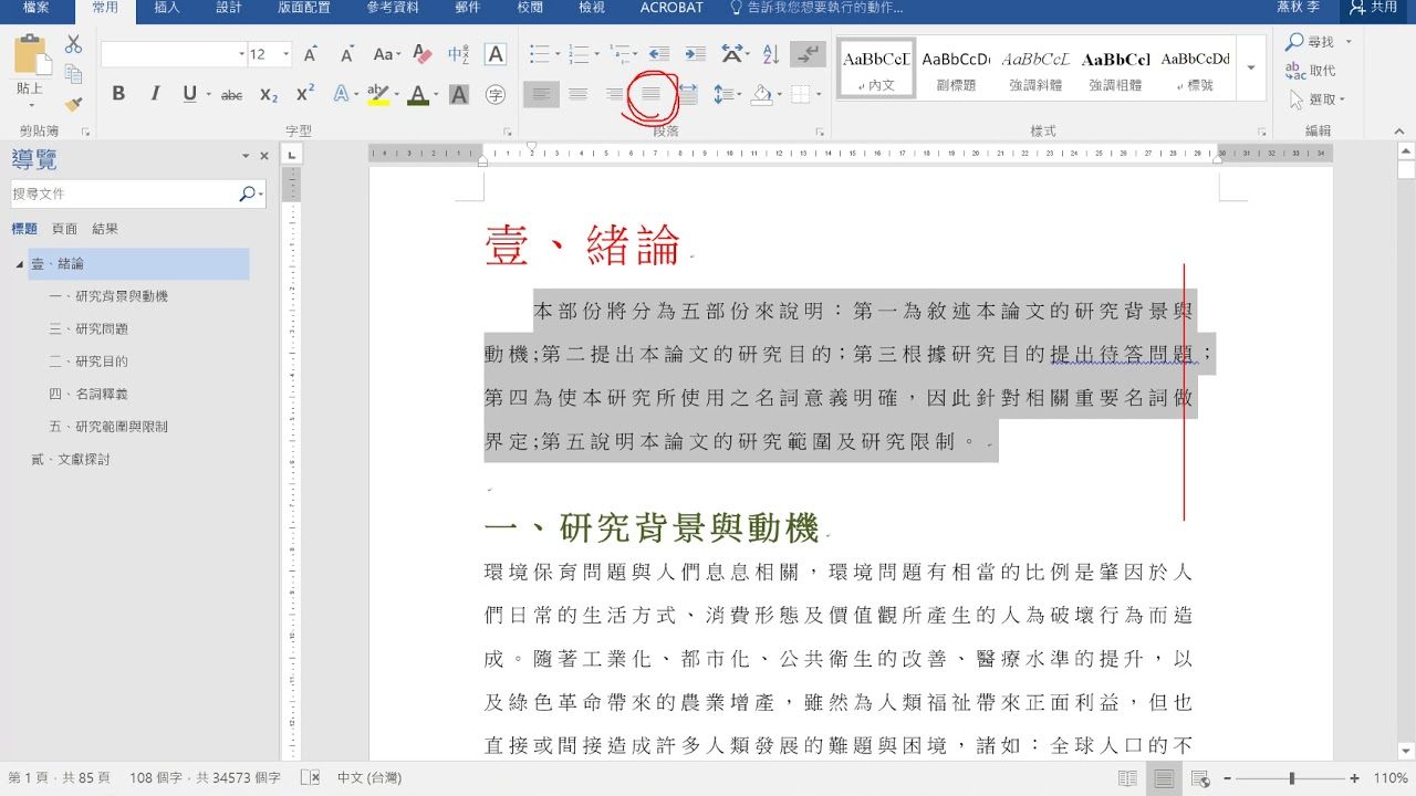 20181025輔仁大學管理學院TA研習-Word排版密技-2-內文樣式及段落 - YouTube