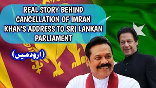 PAK SRI LANKA RELATIONS - WHY SRI LANKA CANCELED IMRAN KHAN'S SPEECH TO SRI LANKAN PARLIAMENT ?