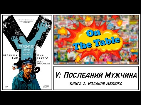 Y: Последний Мужчина. Книга 1. Издание Делюкс (Y:The Last Man. Book 1. The Deluxe Edition)