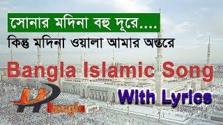 সোনার মদিনা বহু দূরে । Bangla Nat-E Rasul With lyrics.