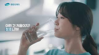 [청호나이스 정수기] 셀프 TVCF 필터편 15s