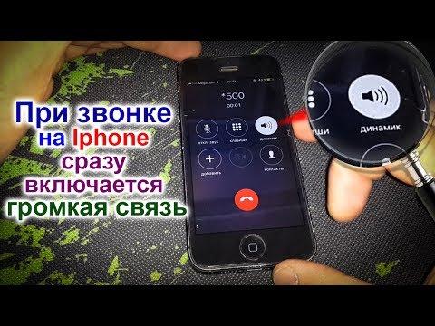 При звонке на IPhone сразу включается громкая связь, включается динамик