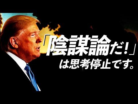 """2020/11/29 【""""陰謀論""""とバカにする方へ】国際政治は""""陰謀""""を抜きにしては何も語れない"""