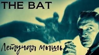 Летучая мышь The Bat 1959. Фильм ужасов с Винсентом Прайсом и Агнес Мурхэд
