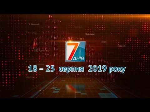 Підсумкова програма «7 днів». 18 – 25 серпня 2019 року