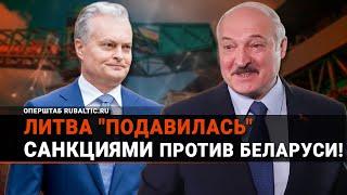 Спасибо Тихановской: Литва ПОДАВИЛАСЬ санкциями против Беларуси! Железная дорога терпит убытки