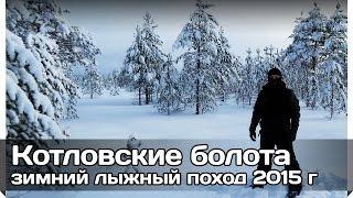[РВ] Котловские болота 2015 зимний лыжный поход -15 -20 с ночёвкой в палатке и ночным переходом