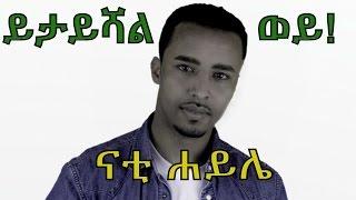 Nati Haile - Yetayshalwey (Ethiopian Music)