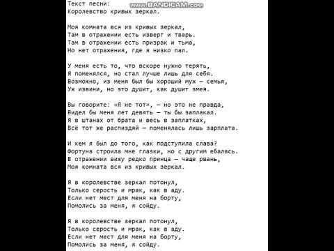 Королевство кривых зеркал текст песни из фильма