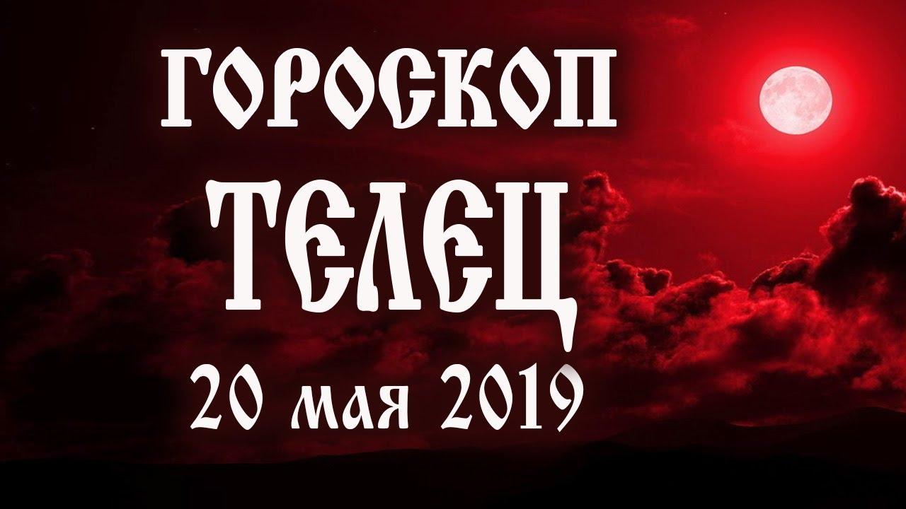 Гороскоп на сегодня 20 мая 2019 года Телец ♉ Новолуние через 14 дней