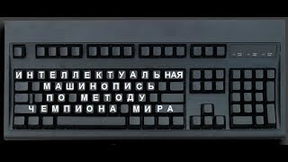 TypeRight from M. Shestov. Интеллектуальная машинопись.