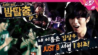 [JUST B의 밤탈출] Ep.3 저스트비의 한사랑 캠핑회 🏕️ 근데 이제 야자타임을 곁들인,,, (ENG/JPN SUB) | JUST B's Baam Escape