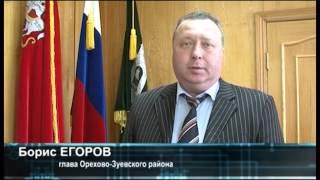 Обращение главы района к жителям г.Ликино-Дулёво