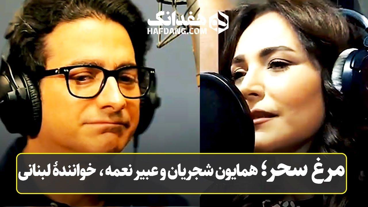 مرغ سحر با صدای همایون شجریان و عبیر نعمه | Homayoun Shajarian & Abeer Nehme