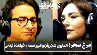 """مرغ سحر با صدای همایون شجریان و عبیر نعمه   Homayoun Shajarian & Abeer Nehme """"Morgh-e Sahar"""""""