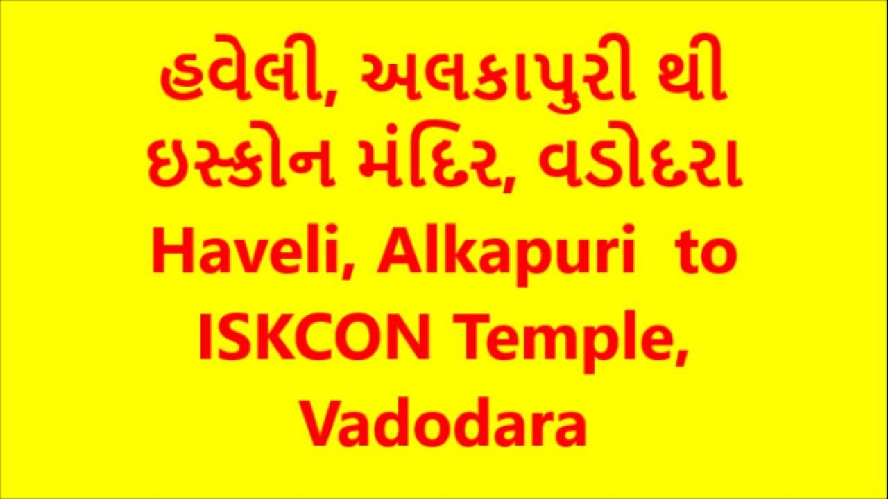 Haveli, Alkapuri to ISKCON, Gotri, Vadodara | શ્રી ગોવર્ધનનાથજી ની હવેલી થી ઇસ્કોન મંદિર, વડોદરા |