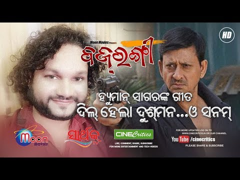 Ohh Sanam - Humane Sagar - Prem Anand - Bajarangi Odia Movie Song - CineCritics