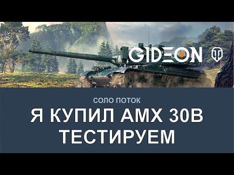 Стрим: Я купил AMX 30B. Тестируем странного француза