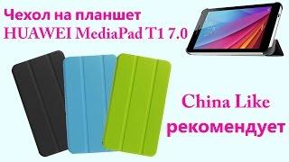 Чехол на планшет HUAWEI MediaPad T1 7.0 с Aliexpress из Китая