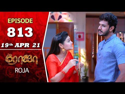 ROJA Serial | Episode 813 | 19th Apr 2021 | Priyanka | Sibbu Suryan | Saregama TV Shows Tamil