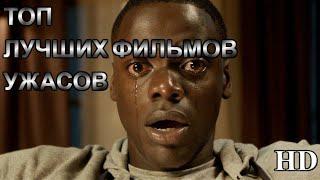 ТОП 5 Лучших Фильмов Ужасов 2018 ГОДА