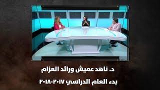 د. ناهد عميش ورائد العزام - بدء العام الدراسي 2017-2018