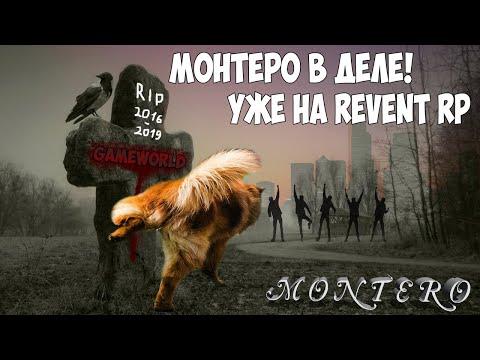 [RP-GameWorld] Тутор Монтеро #4. Уход с GW.