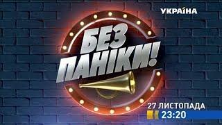 Шоу «Без паніки» - прем