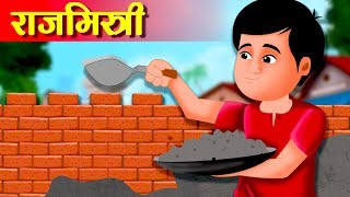 राज मिस्त्री की मेहनती | Raj Mistri ki Kahani | Hindi Kahaniya for Kids | Moral Stories for Kids