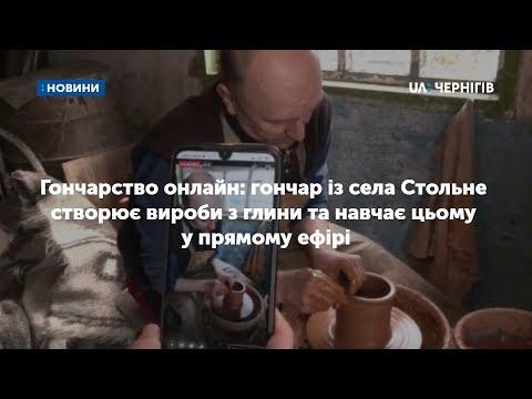 Гончарство онлайн: гончар із села Стольне створює вироби з глини та навчає цьому у прямому ефірі