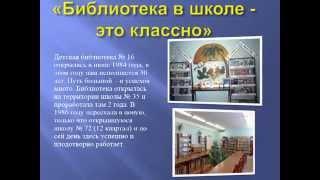 Юбилей детской библиотеки №16 г. Тольятти. Нам 30 лет!