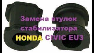 Замена втулок стабилизатора поперечной устойчивости! Honda Civic 2001 кузов EU3